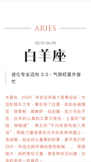 2021唐绮阳星座运势大解析APP免费版下载安装图片1