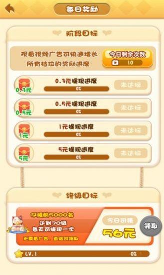 红包农家乐游戏赚钱版app图2: