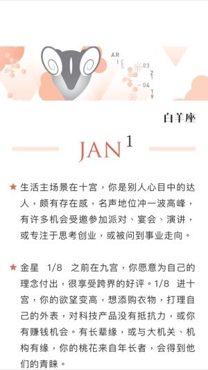 2021唐绮阳星座运势大解析APP图3