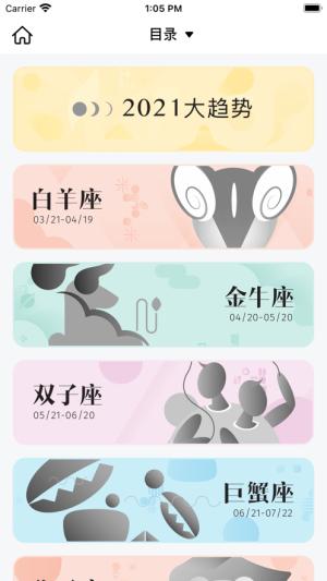 2021唐绮阳星座运势大解析APP图2