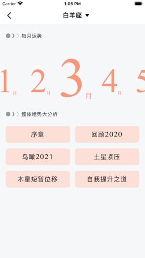 2021唐绮阳星座运势大解析APP图4