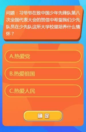 四川省少先队线上服务平台官网登录入口图片1