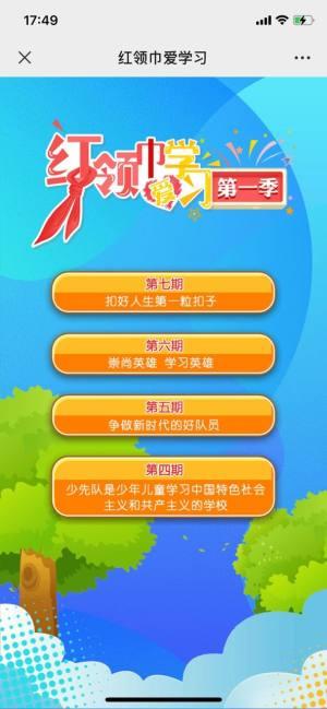 四川省少先队线上服务平台登录入口图2
