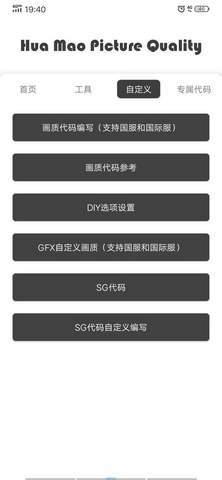画质助手下载安卓版120帧免费无广告永久版图2: