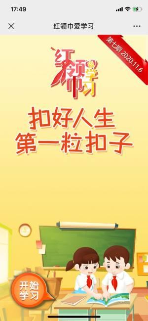 四川省少先队线上服务平台登录入口图3