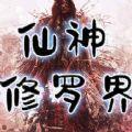 仙神修罗界RPG游戏