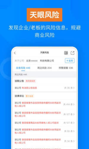 天眼查企业查询官网app下载安装图片1