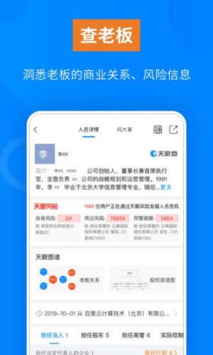 天眼查app官网下载安装图2