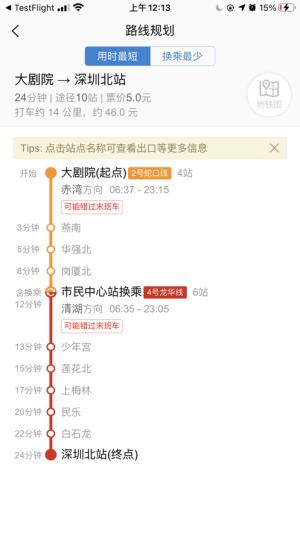 查地铁路线的app图3