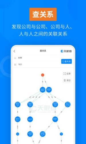 天眼查app官网下载安装图3