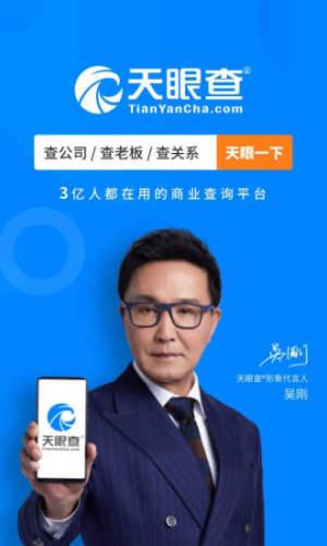 天眼查app官网下载安装图4