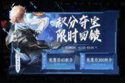 王者荣耀3月2日碎片商店更新内容大全 3月2日碎片商店圣诞狂欢|摇滚巨星|年年有余上线[多图]