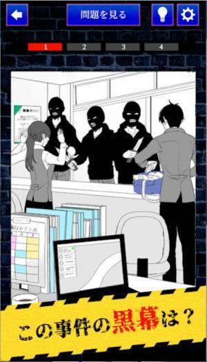 完美犯罪配方汉化版图2