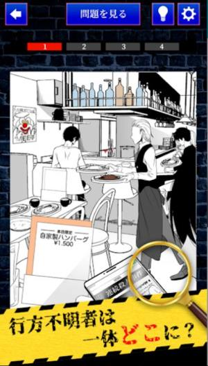 完美犯罪配方汉化版图3