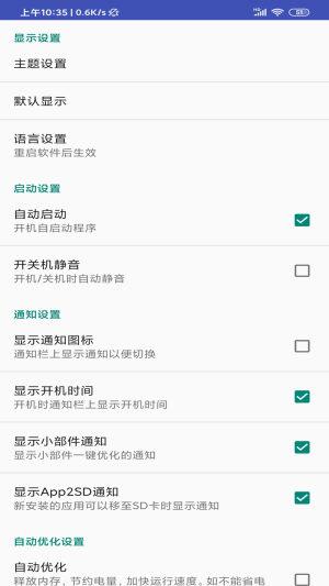 汇Android APP图4