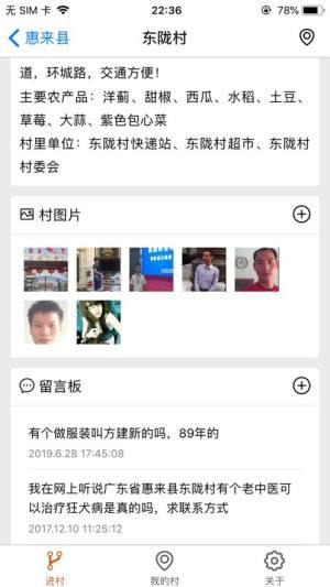 一个村移动版APP网站苹果版图片1