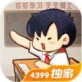 中国式小学游戏官方安卓版 v1.0