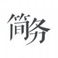 简务APP官方版 v1.0.0