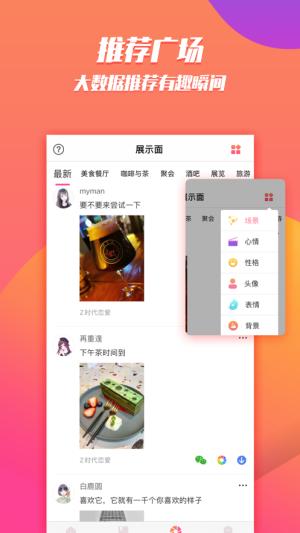 Z世代恋爱app图2