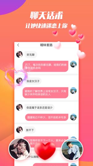 Z世代恋爱app图3