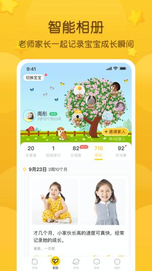 掌通家园家长版app免费图2