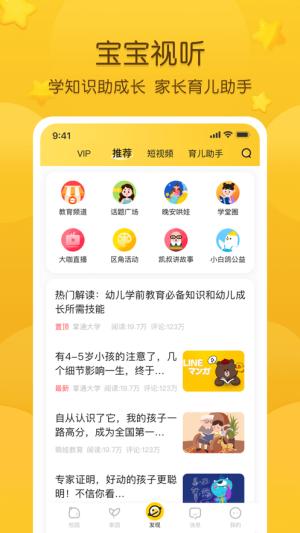掌通家园家长版app免费图3