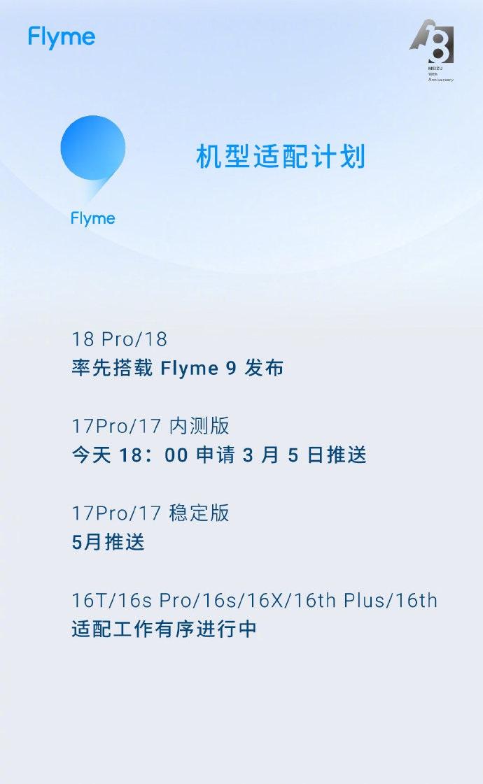 魅族Flyme9内测答案完整版免费分享图4: