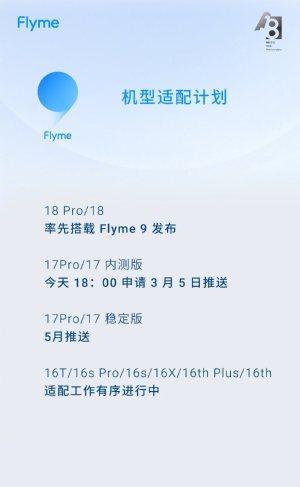魅族Flyme9内测答案图4