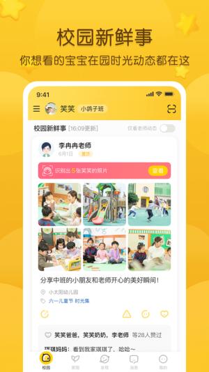 掌通家园家长版app免费图1