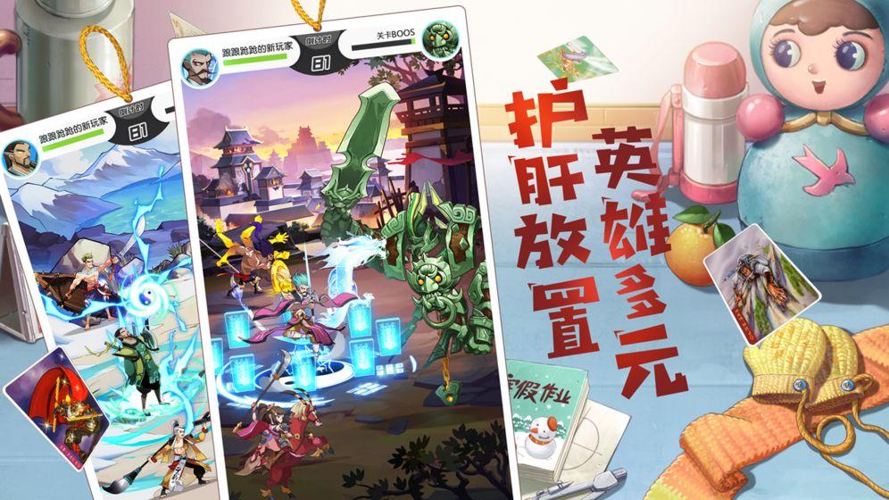 小浣熊水浒传手游官网正式版图3: