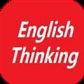 英语思维训练app