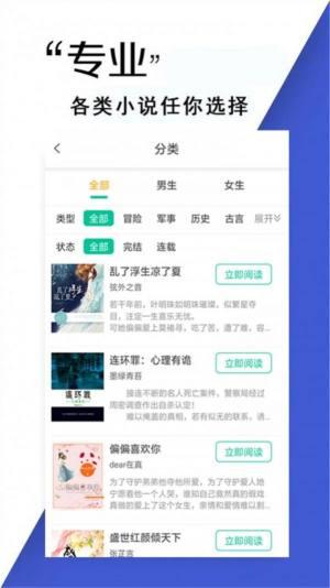 小说书亭App安卓版图片1