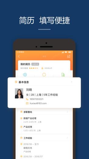前程无忧51Job招聘网官网下载安装APP最新版图片1