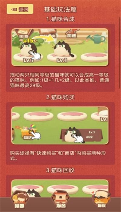 猫咪星球赚钱APP分红版图片1