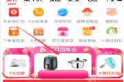 淘宝特价版周年庆买返红包怎么用?3月周年庆红包使用方法[多图]