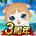 猫岛日记汉化破解版无限道具 v1.2.7