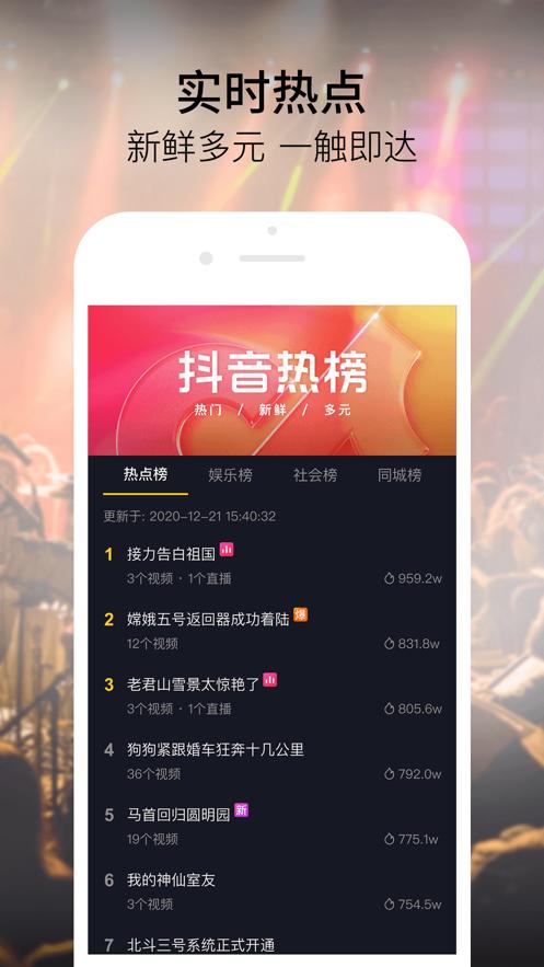 抖音财迷小刘摩天轮官网免费下载图1: