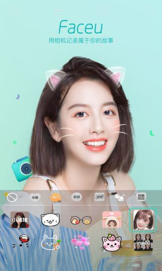 Faceu激萌美颜相机APP下载安装最新版2021图片1