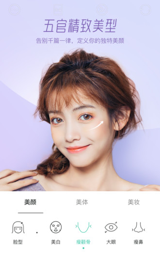 Faceu激萌美颜相机APP下载安装最新版2021图4: