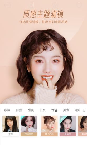 Faceu激萌美颜相机APP下载安装最新版2021图2: