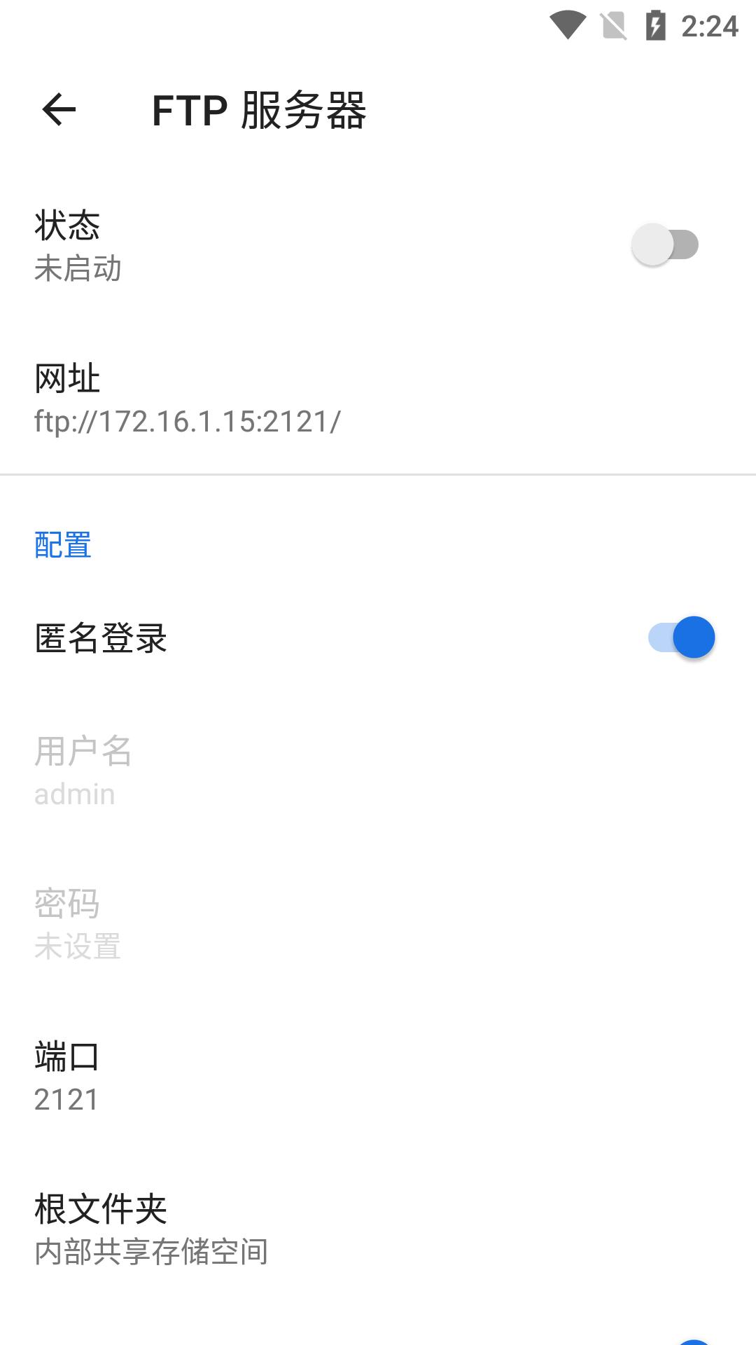 多多文件传输APP官方版图片1