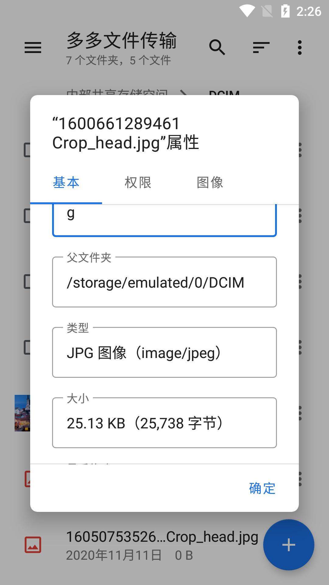 多多文件传输APP官方版图2:
