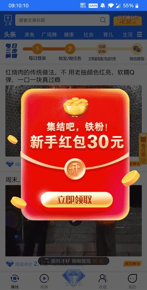 钻石碗app赚钱天天分红图4: