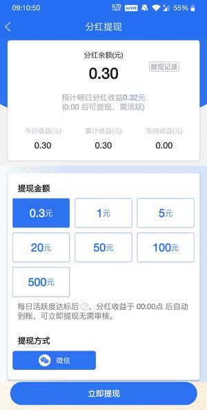 钻石碗app赚钱天天分红图3: