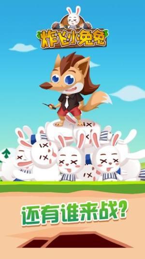 炸飞小兔兔破解版图2