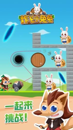 炸飞小兔兔破解版图4