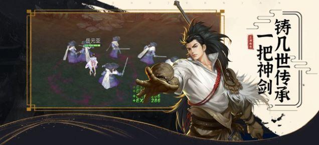 江湖孤帆手游官网最新版图片1