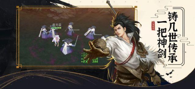江湖孤帆手游官网最新版图6: