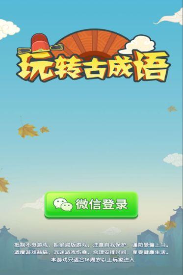 玩转古成语游戏安卓官方版图1: