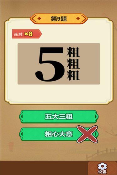 玩转古成语游戏安卓官方版图3: